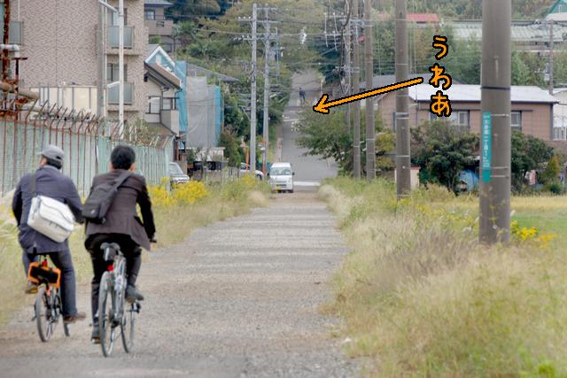 その水道局による駐車場エリアの水道道を走っていたら、前方に坂が!