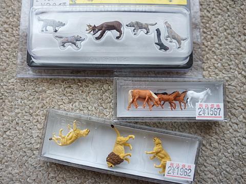 オオカミ、馬、ライオン、そしてお値段…