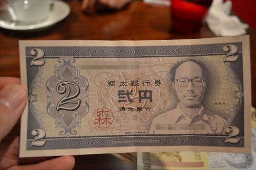 板垣退助の百円札みたい!