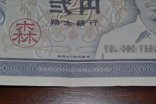 「森翔太印刷局製造」や記号の書体がそれっぽくて震える
