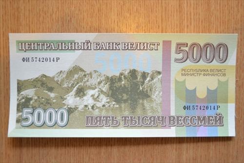 ヴェリスト中央銀行券 5000ヴェスメ紙幣。