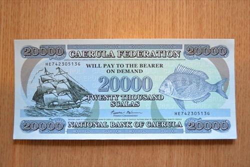 キャエルーラ国立銀行券 20000スカラ紙幣