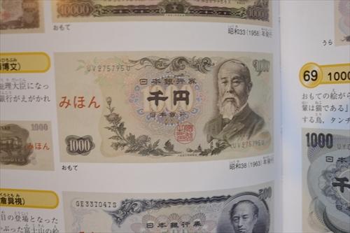 ねだった末にようやくみせてもらった千円札(「知育アルバム04 世界のお金200」講談社より)