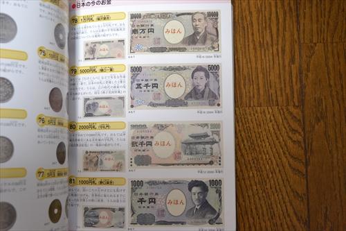 今のお札(「知育アルバム4 世界のお金200」講談社より)