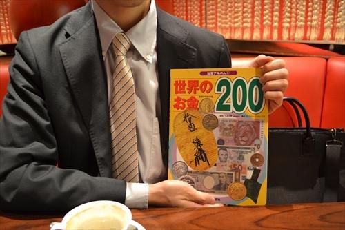 ちなみに見せていただいた資料の書籍は「知育アルバム4 世界のお金200」という本だ。子供向けの絵本だが、680円ほどで世界の紙幣を網羅的に見ることができるのでとても便利だ