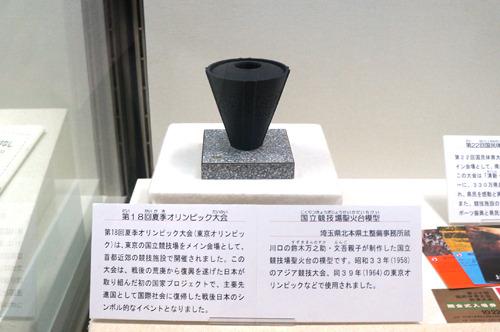 東京オリンピックの聖火台。埼玉関係ない? と思ったら川口市の親子の作。川口…さては鋳物だな