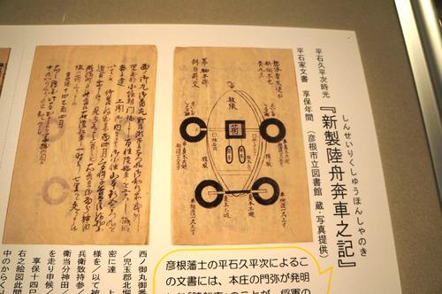 彦根藩士、平石久平次の記した陸船車の図面