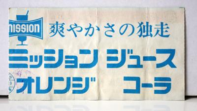 45年前の広告。こちらのミッションコーラはコカ・コーラよりも早くに上陸したようだ(記事「45年前の観劇チケットがかっこいい」</A>より)