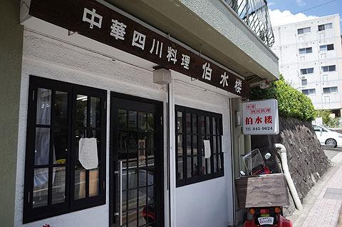 長崎大学の近くにある。やはり学生御用達とのこと。