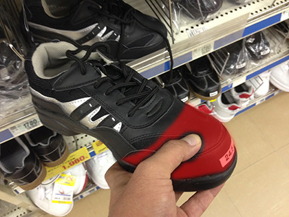 安全靴。赤く塗った辺りに鉄板が入っている。