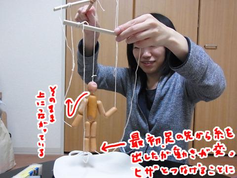 操る部分は割り箸で。構造は非常に単純