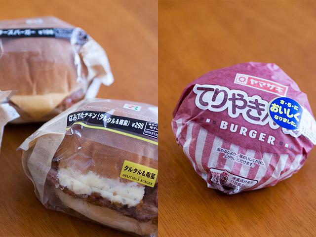 冷蔵バーガーは200円前後なのに対して、パン売り場バーガーは100円前後と値段も結構違う。