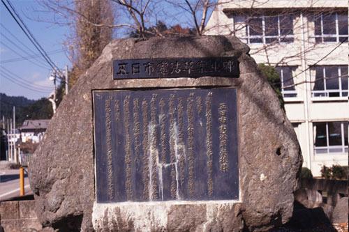 市庁舎前には記念碑も 画像提供/あきる野市図書館