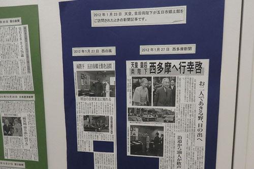 天皇・皇后の新聞記事も発見