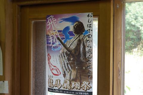 下田のお祭り用に坂本龍馬の木像をつくったのがはじまり