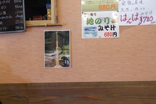 昼ごはんを食べるのに「この辺に珍しい店ないですか?」ときいて教えてもらった店。ヒノキのスカイツリーの写真が貼ってあるという珍しさだった(行きつけの店の可能性大)。