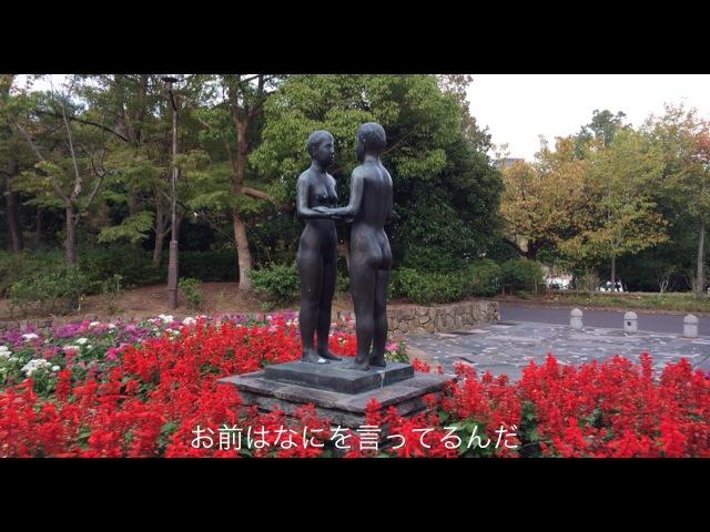 花壇に立つ銅像は、手を取り合っていがみ合う。
