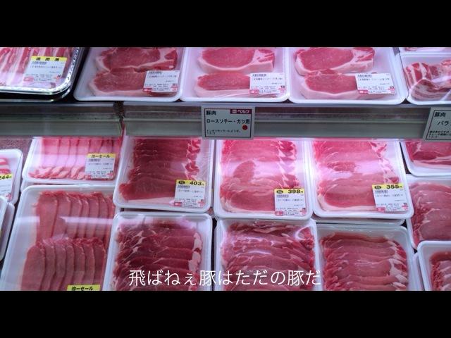 豚肉はやっぱ切ない。