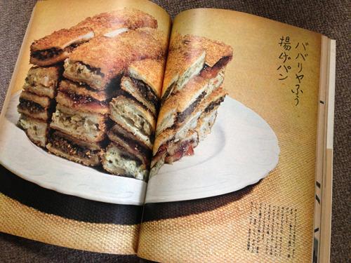 「ババリヤ風揚げパン」(ババリヤはどうもドイツのバイエルンのことらしい)とレシピページも気になる