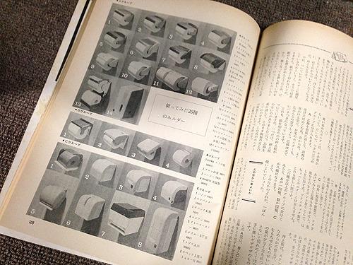 80年68号「トイレットペーパーホルダー」も26種