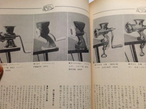 79年58号は肉をミンチにするアレ、「肉ひき機を使ってみる」5種
