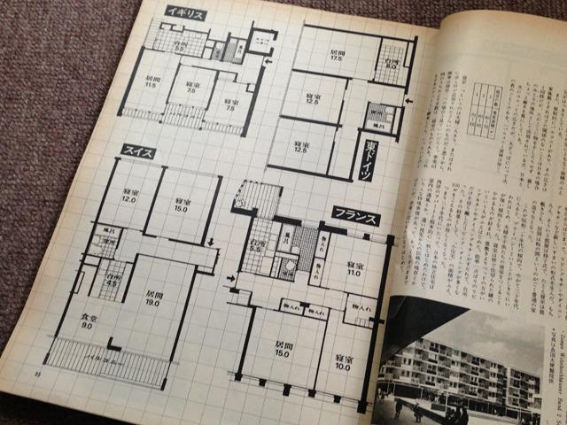 一番の異色は69年3号の外国と日本の集合住宅の間取り図をくらべた「狭すぎる日本のアパート」だろうか。13カ国を比較