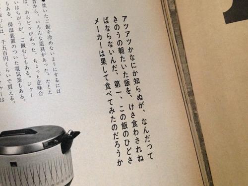 71年10号「あたたかいばかりが能ではない・電気ジャーをテストする」あらかじめ炊けたご飯を保温するためだけの道具。電子レンジが普及する前なので需要があったらしいが、かなり辛辣