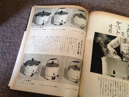 """74年29号「ガス炊飯器をテストする」このとし、""""電気炊飯器登場から20年、ガス炊飯器登場から10年""""だったそう。電気の方が先だったのか"""