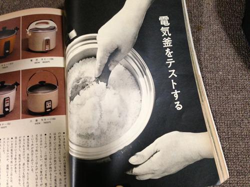 80年66号「電気釜をテストする」よしとされていた電気釜がこのころまたガス釜人気に食われ出したらしい