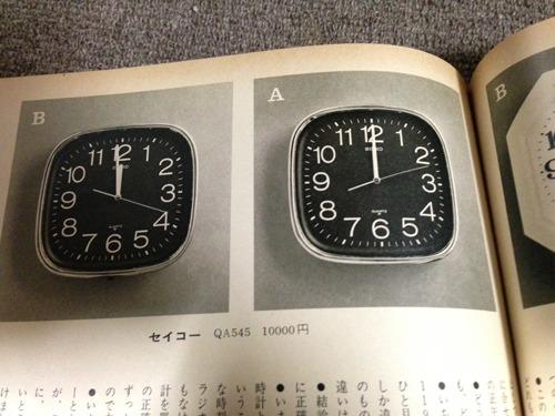 79年58号、水晶時計のテスト「水晶時計は正確です」。4銘柄8台を調査開始日に写真撮影、そのまま放っておいて366日後に撮影し誤差を調査。私だったら絶対企画の存在忘れてる