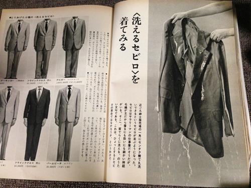 82年78号「洗えるセビロを着てみる」10回洗濯しても問題なかったとある