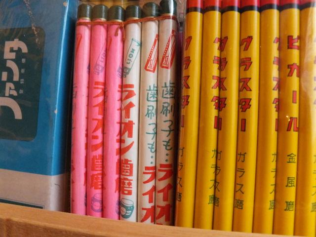 ファンタ鉛筆、ライオン歯磨鉛筆、金属磨き・ガラス磨き鉛筆。「昔はノベルティというとすぐ鉛筆を作った」そうだ