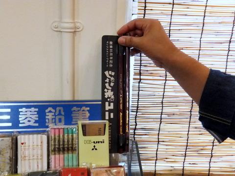 「なんかわかりやすくおもしろいのありますか?でかい鉛筆とか」って聞いたらちゃんとあった。ジャンボ・ユニ