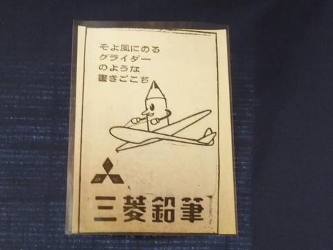 「そよ風に乗るグライダーのような書きごこち」で、えんぴつくんが空を飛んでる