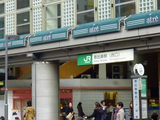 恵比寿駅西口で降りて