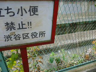 用を足すときは、その、なんだ、こう、フェンスの隙間に入れるのだろうか