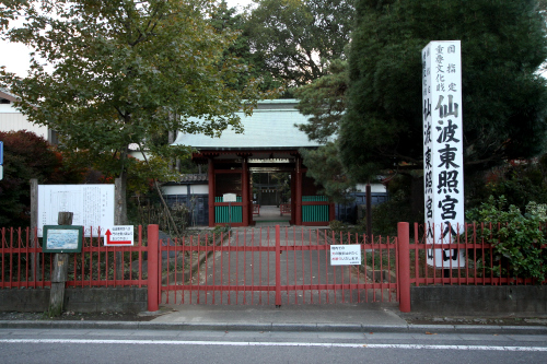 そうして、目的の仙波東照宮を発見(門が閉まっているので入れないかと思いきや、左の路地が入口だった)
