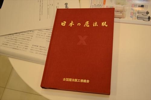 魔法瓶業界の発展の歴史を記した書物