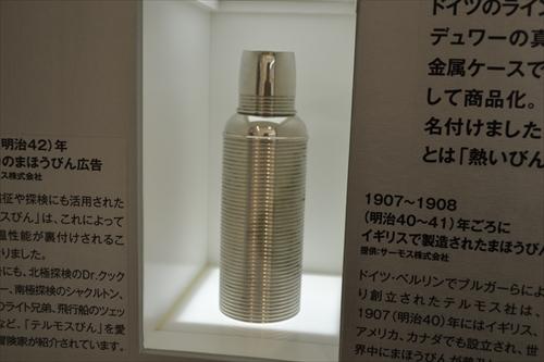 こちらがその「寒暖瓶」の実物。花柄なんてかけらも見えない