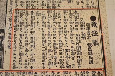 日本で初めて「魔法瓶」という言葉が使われた新聞記事