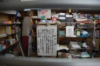 「一身上の都合」の貼り紙