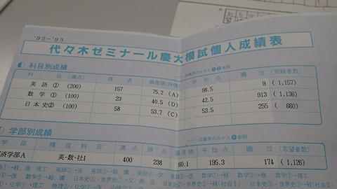 明(英語)と暗(数学)がハッキリ分かれた20年前の成績表