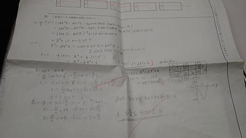 一方、数学の答案。いっぱい書いてあるけど×