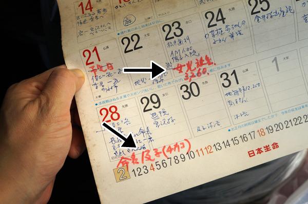 かと思えば私が生まれた1979年のカレンダーが出てきて泣く。祖母の字だ(生きてます)
