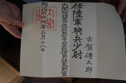 任命書(かたくていいい紙)も明治から昭和にかけて箱に入ってずいぶんあった