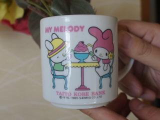 祖母宅の花瓶代わりのマグカップが20年以上前の合併で現在はその名前のない太陽神戸銀行のノベルティだった。なにしろ全体的に古い