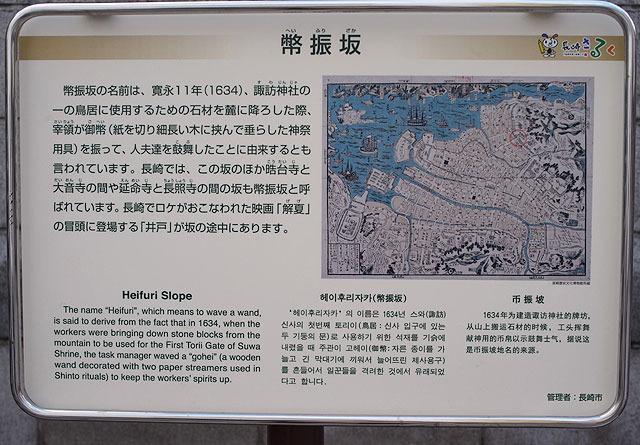 諏訪神社の鳥居に使う石材を降ろしてくる際に、御幣を振って人夫達を鼓舞したことが由来とのこと。(⇒ 御幣とは?</a>)