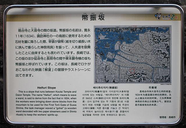 看板によると長崎には全部で3つある。