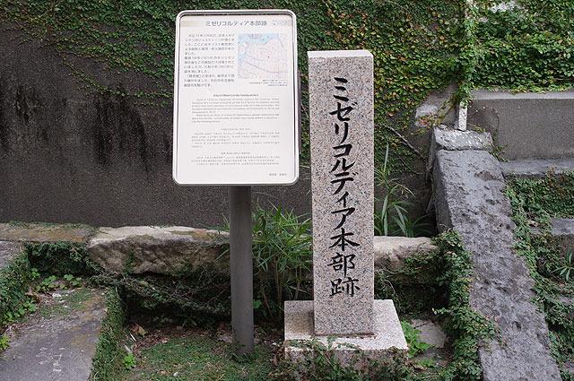 こういう石碑も立っている。