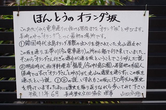 長崎、面白い。